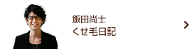 飯田尚士 くせ毛日記