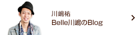 Belle川嶋のBlog