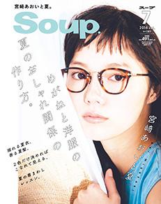 Soup1607MAGAZINE